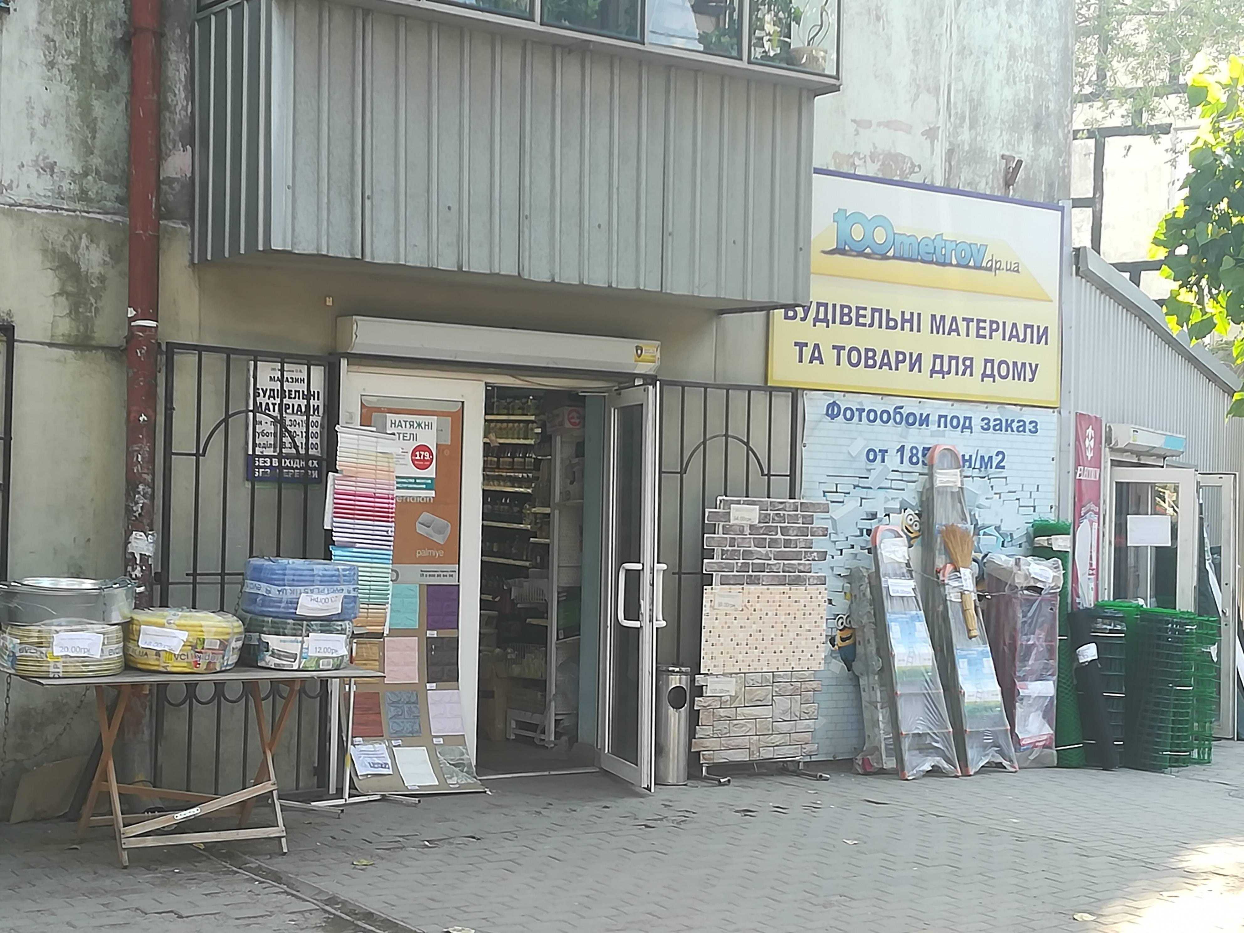 Магазин 1 на Инженерной