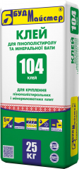 Клей для пенополистирола  БудМастер КЛЕЙ-104 25кг